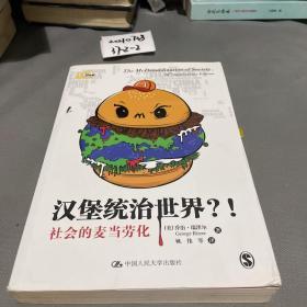 汉堡统治世界?!:社会的麦当劳化