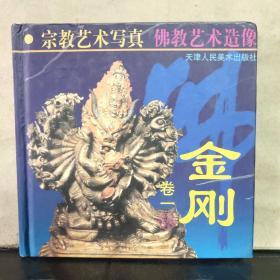宗教艺术写真 佛教艺术造像:《金刚》(卷一)