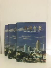 南通市志(全三册)