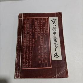 宝山县中医论文选 (许多老中医方案!)