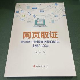 网页取证 网页电子数据证据获取固定步骤与方法