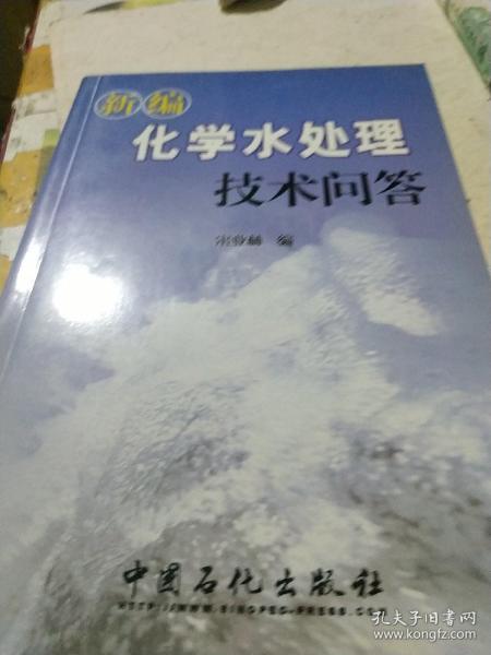 新编化学水处理技术问答