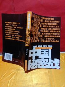 中国秘密战 作者签名