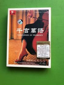 CD:千言万语 大提琴的爱 恨 情 愁(原塑封未拆)