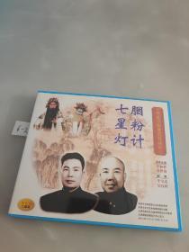 中国京剧音配像精粹-胭粉计七星灯