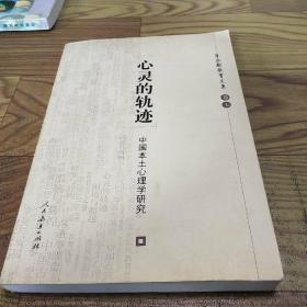 心灵的轨迹:中国本土心理学研究