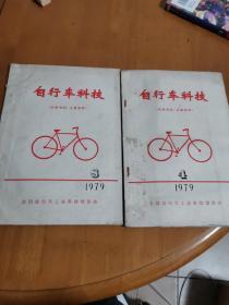 自行车科技1979年4.8