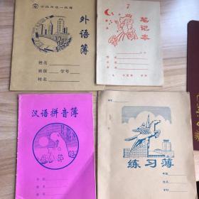 练习薄 外语薄 汉语拼音薄  笔记本(4本)