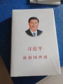 习近平谈治国理政(中文版 精装)