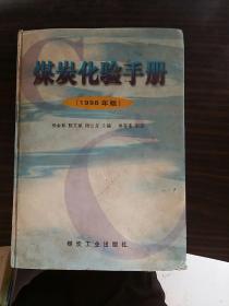 煤炭化验手册(1998年版)
