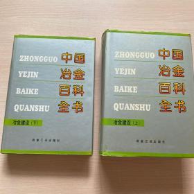 中国冶金百科全书:冶金建设(上,下)全两册,内页干净