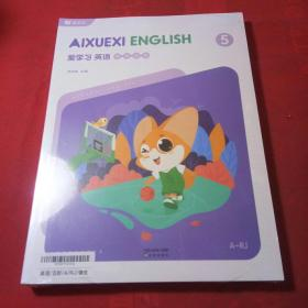 爱学习英语 课优体系(5)全5册合售 全新未拆封