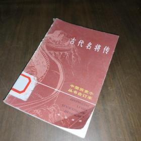 古代名将传【中国历史小丛书合订本】