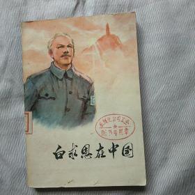 白求恩在中国(馆藏书)