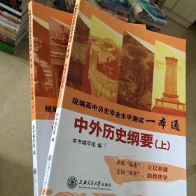 中外历史纲要(上下册)