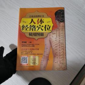 会说话的理疗书:人体经络穴位使用图册