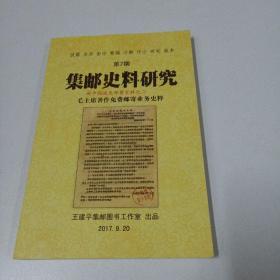 集邮史料研究 第7期 毛主席著作免费邮寄业务史粹