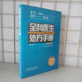 全科医生处方手册(第2版)(畅销升级版)