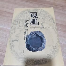 砚雕艺术与制作(内页干净)