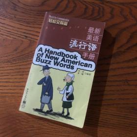 最新美语流行语手册  轻松交际篇