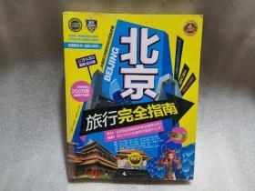 北京旅行完全指南(2014-2015最新全彩版)