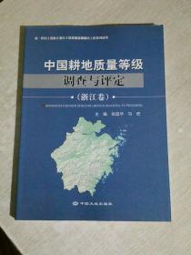 中国耕地质量等级调查与评定  浙江卷