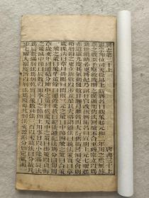 木刻本《唐书》卷三十(上、下),39页78面