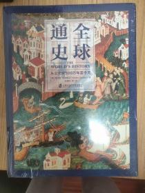 全球通史:从公元前500万年至今天 江浙沪皖包邮