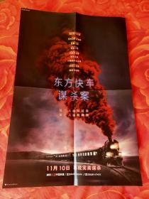 电影海报(新东方快车谋杀案)