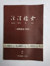 《泾渭稽古》(咸阳县志专号)