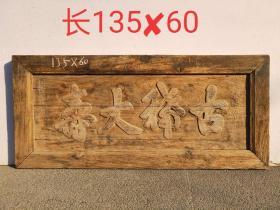古稀大寿,高浮雕祝寿匾,同治年制寿匾,包浆一流,保存完好