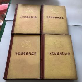 《马克思恩格斯选集》。全四卷
