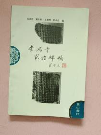 李鸿章家族碑碣【1994年1版1印】