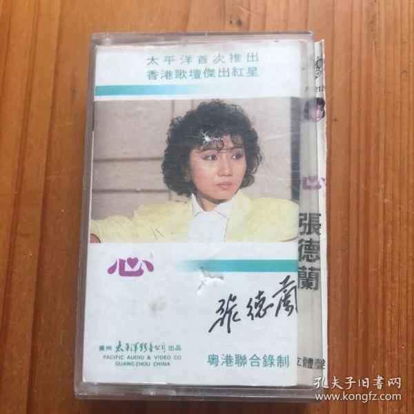 张德兰 磁带卡带一个