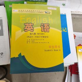 英语(新标准)第八册(顺序选修8)(供高中二年 级下学期使用)学生用书  9新