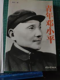 青年邓小平