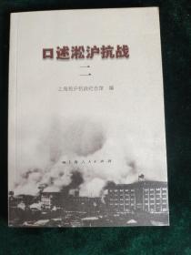 口述淞沪抗战(2)