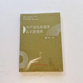 《共产党执政规律研究》课题阶段性成果(一):共产党执政规律认识新境界