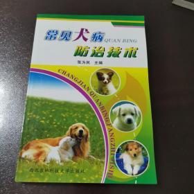 常见犬病防治技术 正版好品