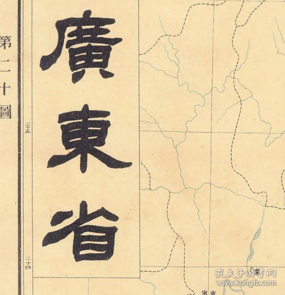 0631-18古地图1909 宣统元年大清帝国各省及全图 广东省