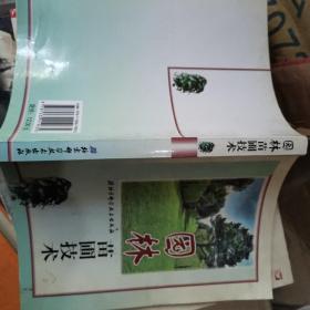 园林苗圃学