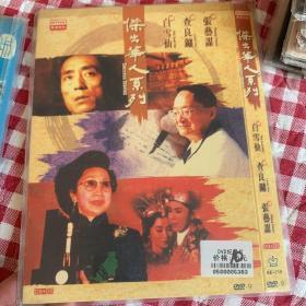 纪录片 杰出华人系列 白雪仙 查良镛(金庸)张艺谋  双碟DVD满30元包邮