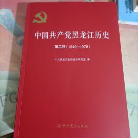 中国共产党黑龙江历史 第二卷(1949—1978)