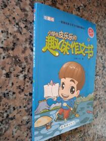 小学生皮乐乐的趣味科学书