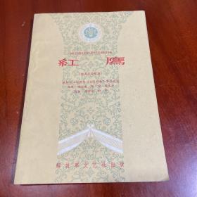 中国人民解放军第二届文艺会演作品选辑 红鹰 (四幕五场歌剧)