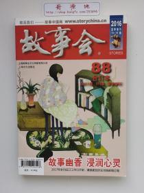 故事会 2016年夏季增刊 15-16期  一版一印