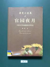 颜斐小说集:官园夜月(一版一印)馆藏