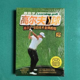跟我学高尔夫球  高尔夫运动技术金牌教程(塑封全新)