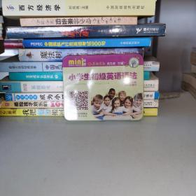 mini伴读·小学生初级英语语法