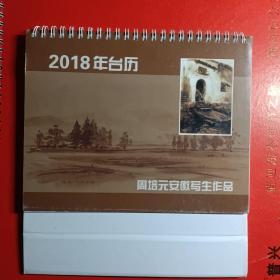 2018年台历----周培元安徽写生作品(作者签名)